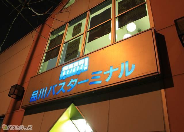 京急品川バスターミナル