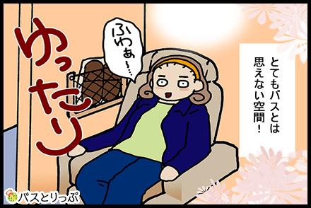 福岡まで、はかた号(西日本鉄道)の個室型プレミアムシートで豪華快適な長距離バス旅