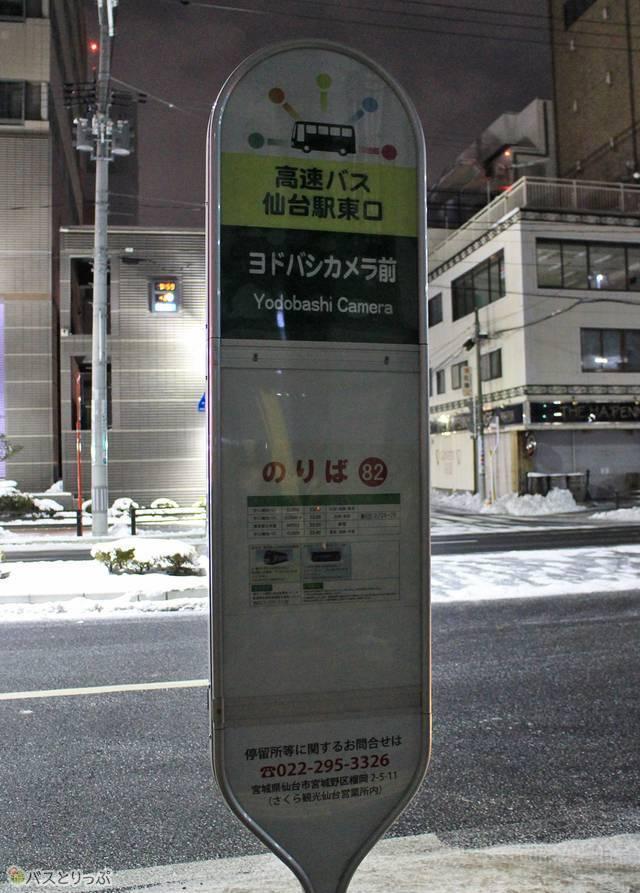 さくら観光バス「ミルキーウェイエクスプレス」CJ305便 1551_21 仙台駅東口到着_02.jpg