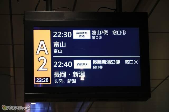 バスタ新宿_03.JPG