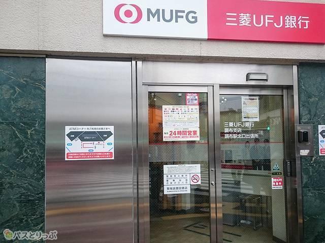 深大寺BT 三菱UFJ銀行ATM