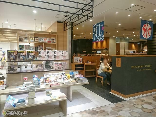 深大寺BT 「くまざわ書店」と「カフェソラーレ Tsumugi」