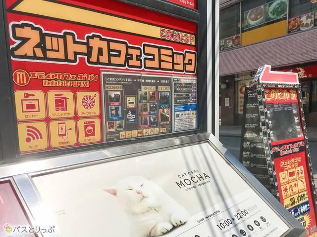 メディアカフェポパイ 横浜西口店