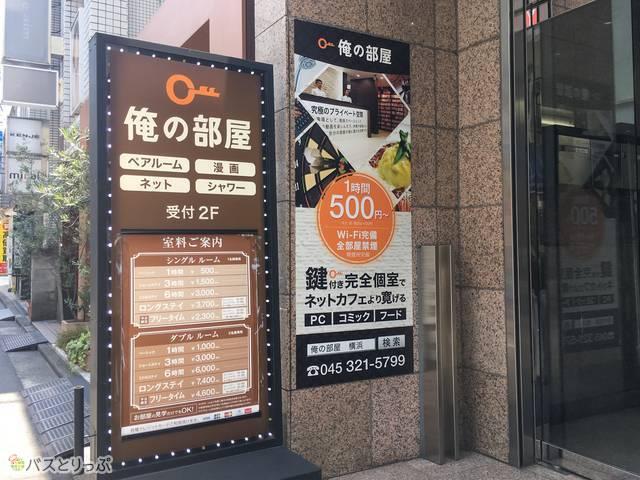 インターネットカフェ 俺の部屋 横浜店