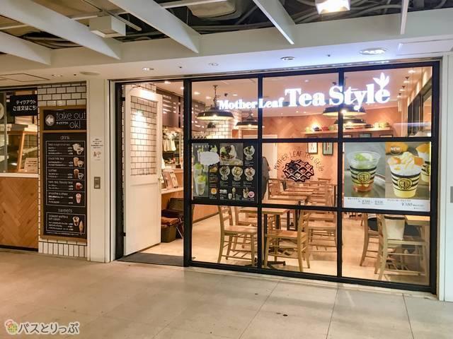 マザーリーフティースタイル 横浜ジョイナス店