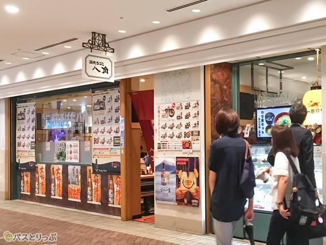 浪花ろばた 八角 横浜ポルタ店