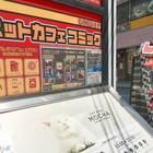 メディアカフェポパイ 横浜西口店.jpeg