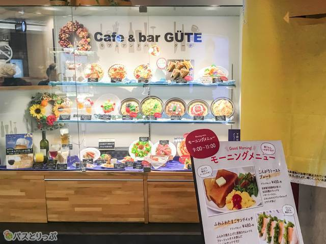 「Cafe & bar GUTE」外観