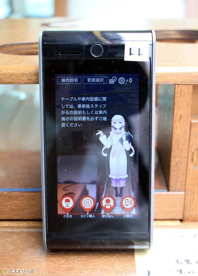 スマートフォン型の専用タブレット