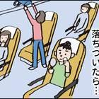 バスに乗って落ち着いたら…