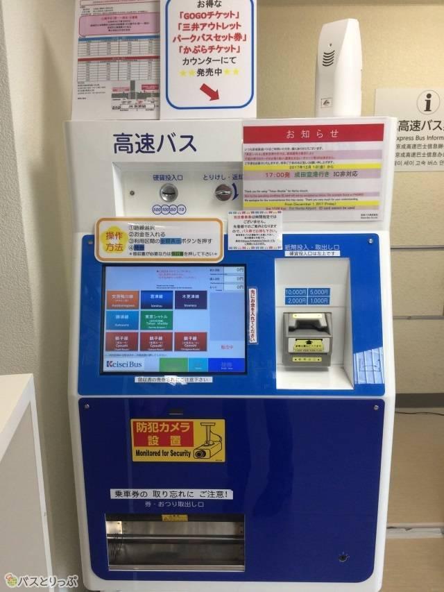 東京駅・京成高速バスラウンジの乗車券販売機