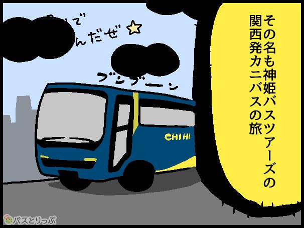 その名も神姫バスツアーズの 関西発カニバスの旅