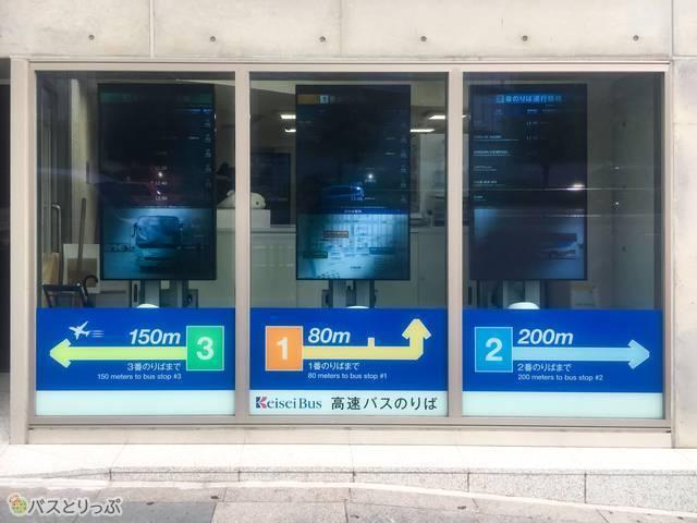 京成高速バスラウンジの外観・乗り場への案内表示