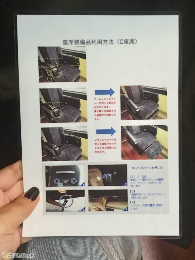 杉崎高速バス「プライベート」