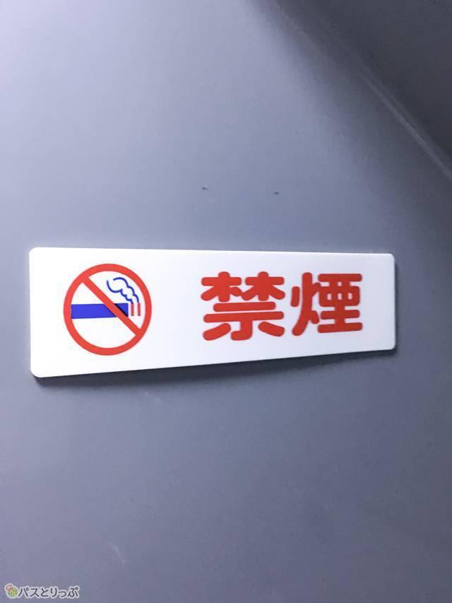 もちろんトイレも禁煙です