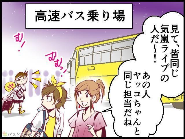 バスの中でバチバチ01.jpg