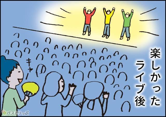 夜行バスあるある4コマ漫画.jpg