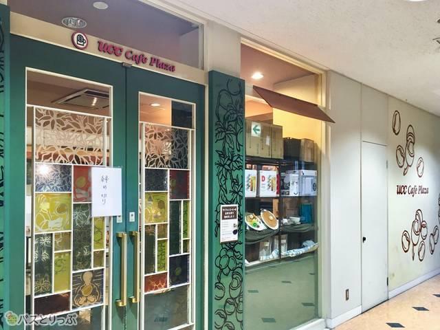 UCC カフェプラザ COM高松店