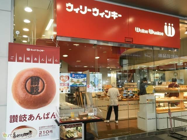 ウィリーウィンキー 高松店