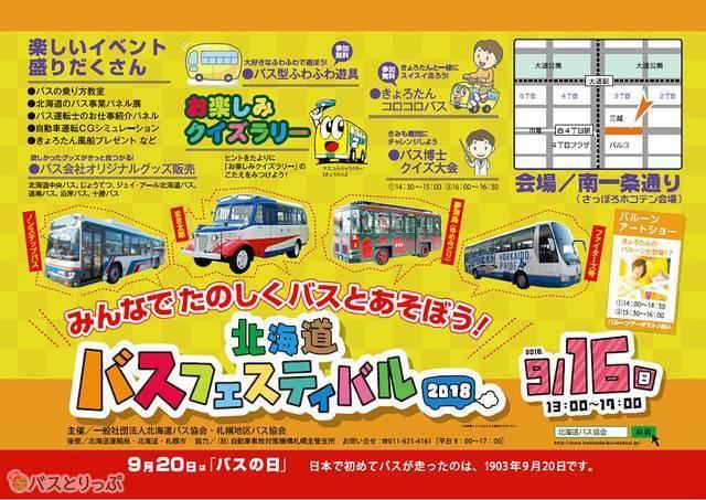 「北海道バスフェスティバル2018」ポスター
