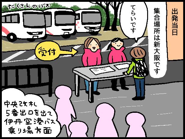 出発当日 集合場所は新大阪です 中央改札5番出口を出て伊丹空港バス乗り場方面
