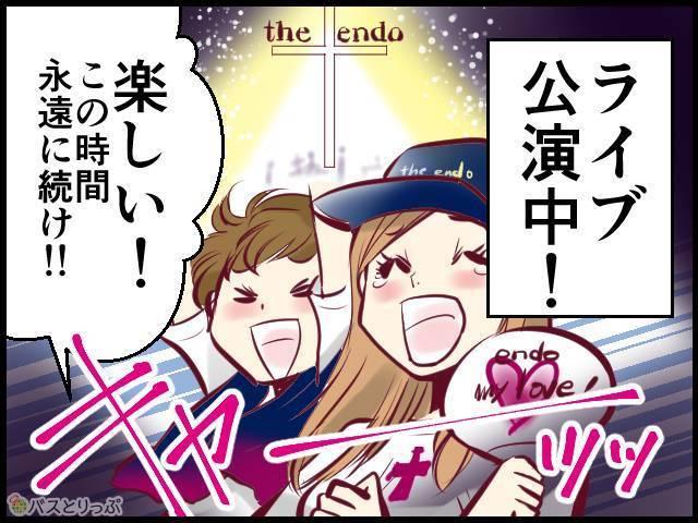 ライブ公演中! 「楽しい!この時間永遠に続け!!」