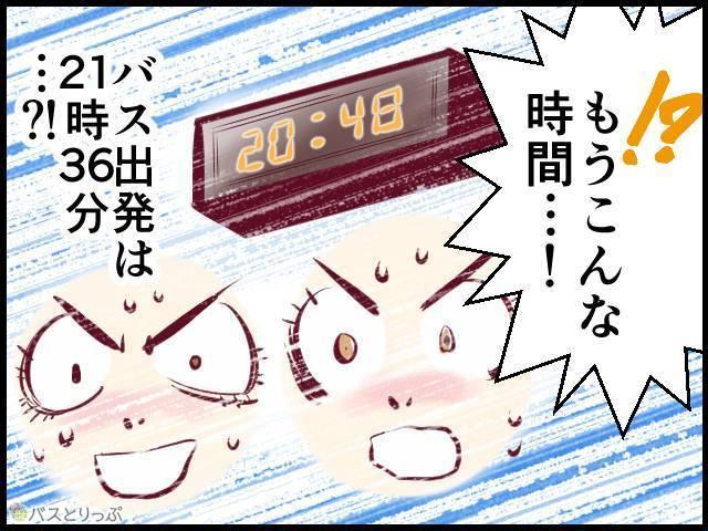 20時48分 「もうこんな時間…!バス出発は21時36分…?!」
