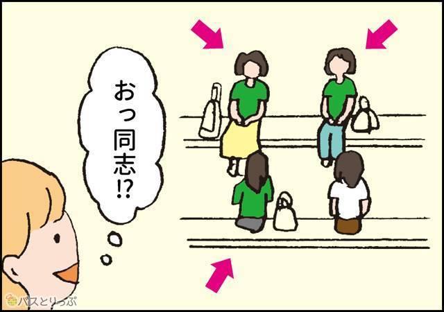 (同じTシャツの人たちを見つけて)おっ同士!?