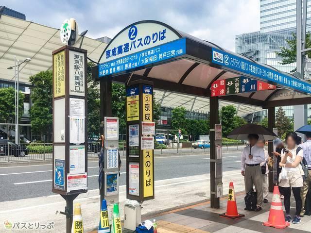京成バス2番乗り場