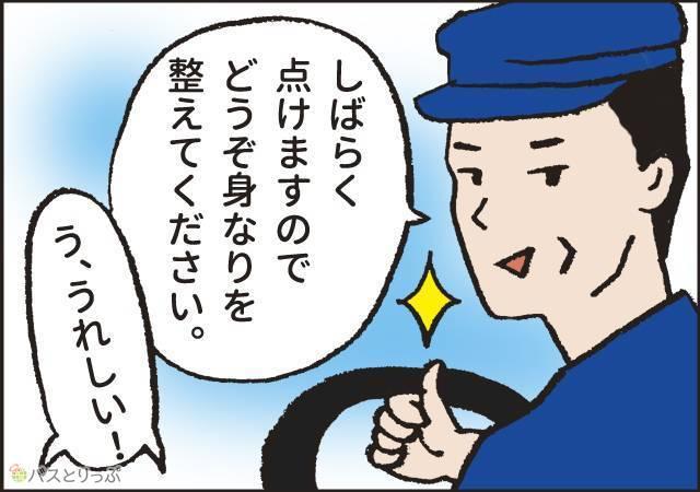 運転手さん「しばらく点けますのでどうぞ身なりを整えてください。」「う、うれしい!」