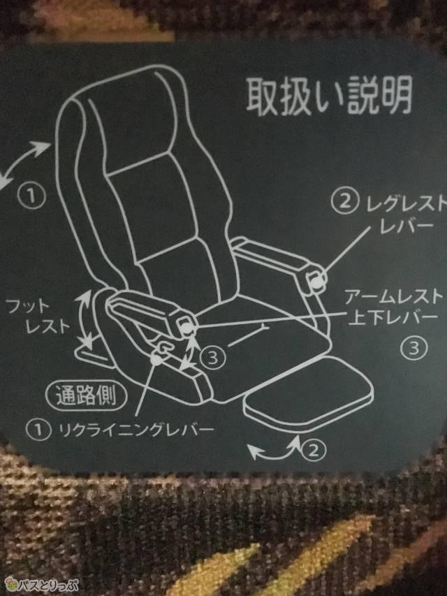 ドリーム高松号 座席前に記載されている説明