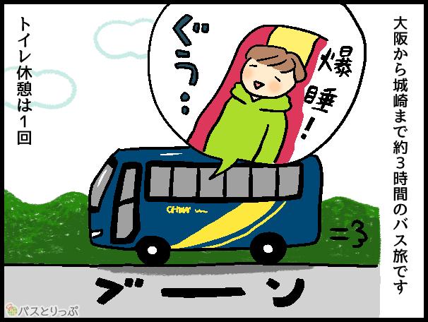 大阪から城崎まで約3時間のバス旅です トイレ休憩は1回