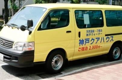 神戸クアハウスのシャトルバス