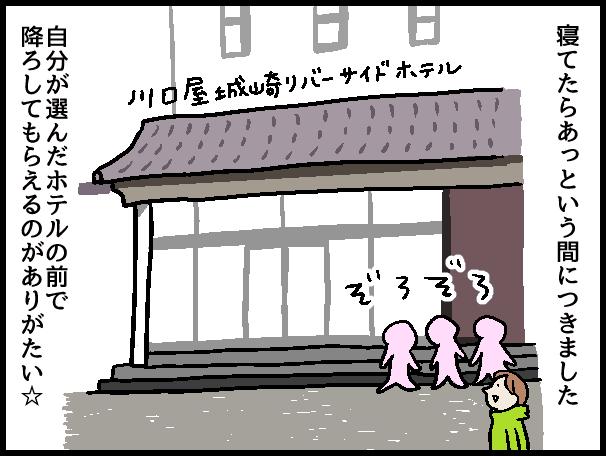 寝てたらあっという間につきました。自分が選んだホテル(川口屋城崎リバーサイドホテル)の前で 降ろしてもらえるのがありがたい☆