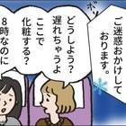 運転士エピソード4コマ.jpg