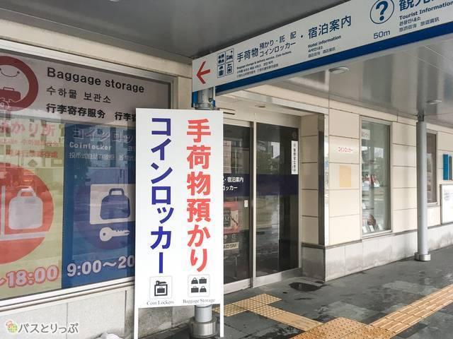高松駅広場のコインロッカー