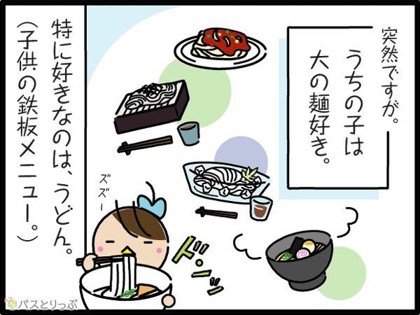 突然ですが。うちの子は大の麺好き。特に好きなのは、うどん。(子供の鉄板メニュー。)