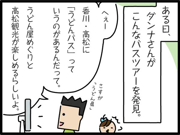 ある日、旦那さんがこんなバスツアーを発見。へえ~。香川・高松に「うどんバス」っていうのがあるんだって。うどん屋めぐりと高松観光が楽しめるらしいよ。