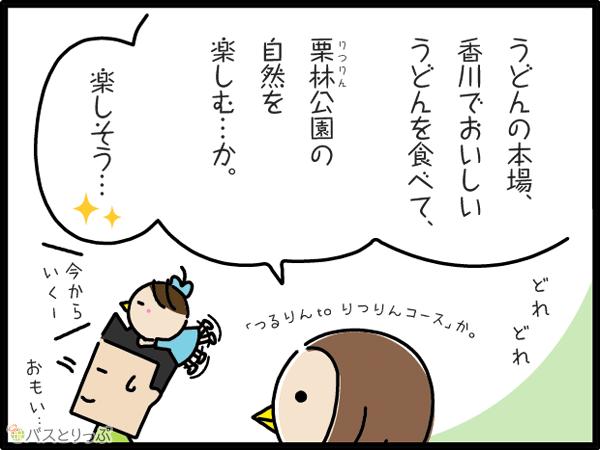 うどんの本場、香川で美味しいうどんを食べて、栗林公園の自然を楽しむ…か。楽しそう!