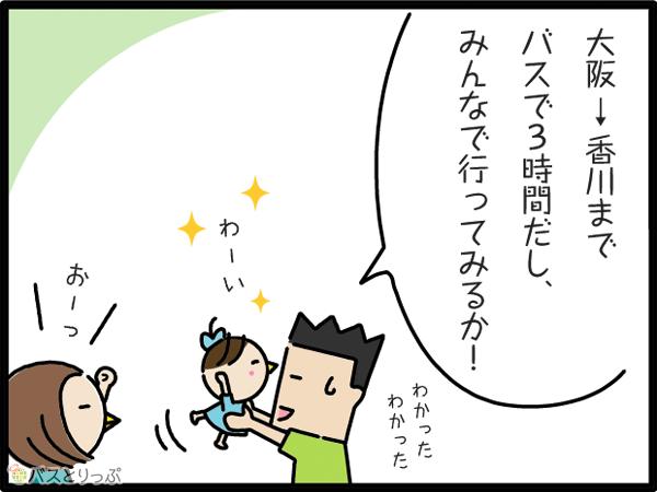 大阪→香川まで、バスで3時間だし、みんなで行ってみるか!