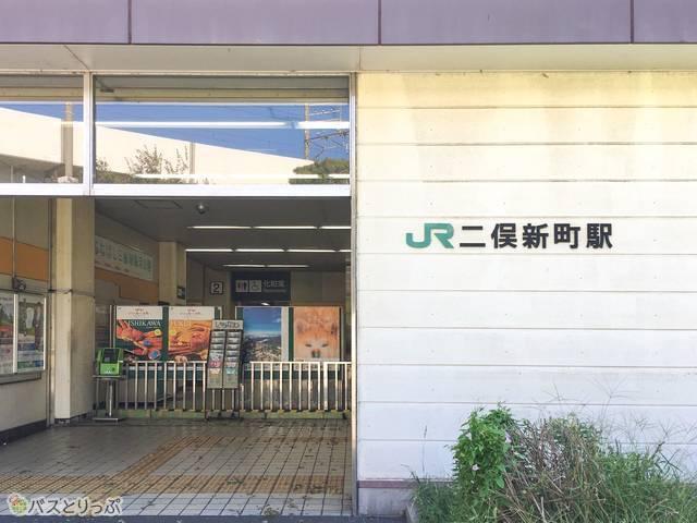 二俣新町駅入り口