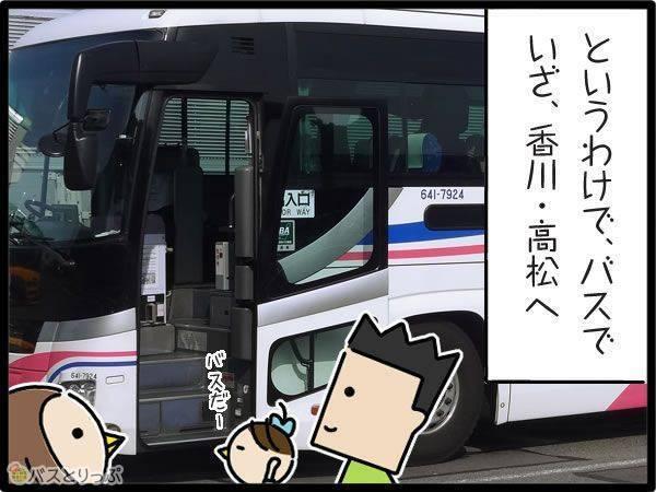 というわけで、バスでいざ、香川・高松へ。