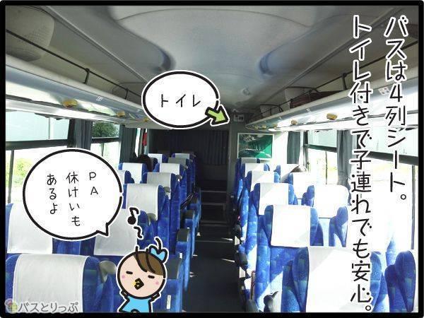 バスは4列シート。トイレ付きで子連れでも安心。