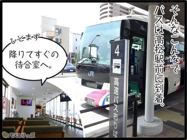 そんなこんなでバスは高松駅前に到着。ひとまず降りてすぐの待合室へ。