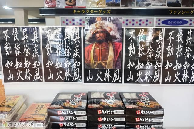 「武田信玄」推しの土産物コーナー