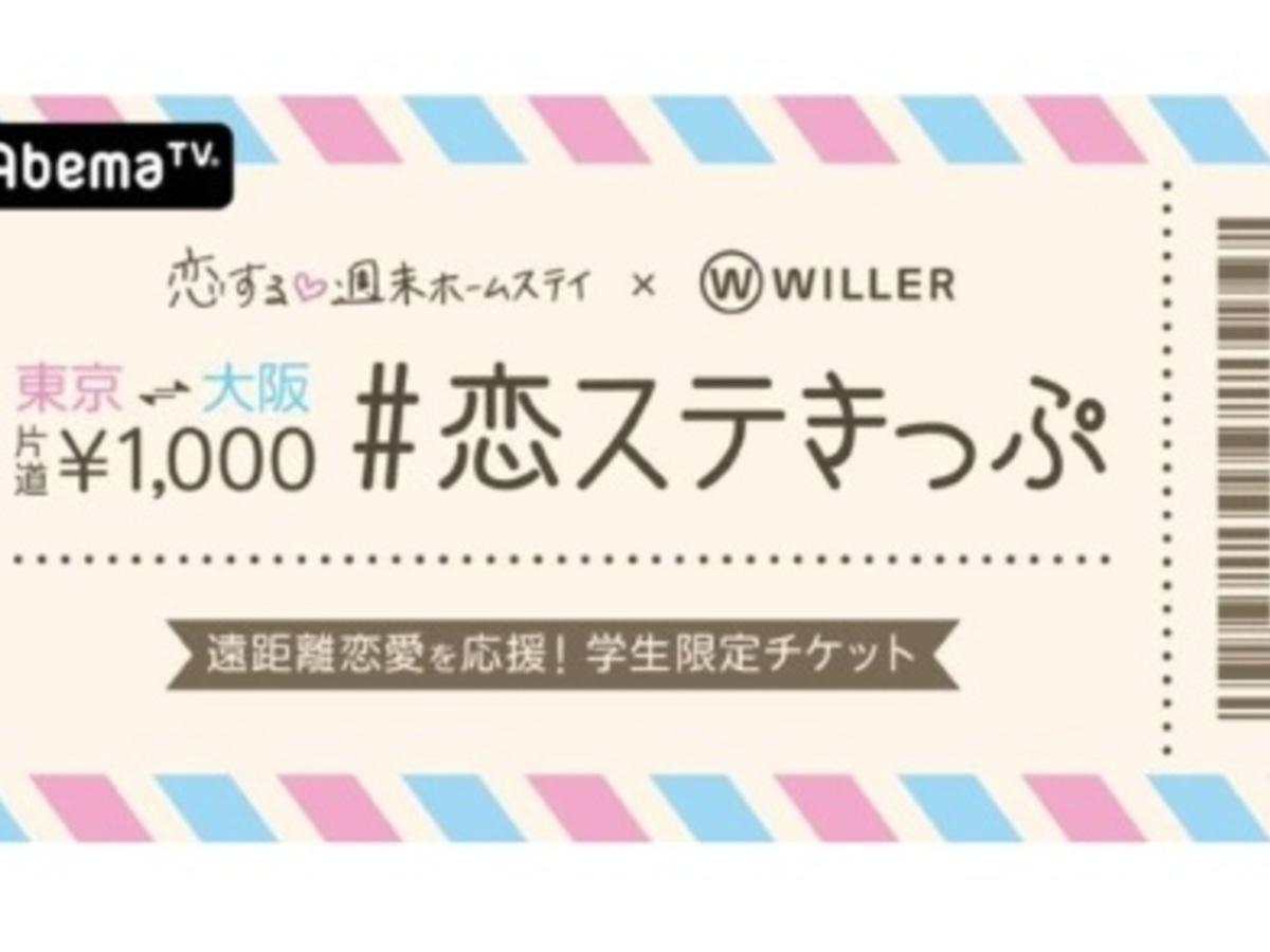 大阪~東京の移動が1,000円から! ウィラーが遠距離恋愛を応援する学生