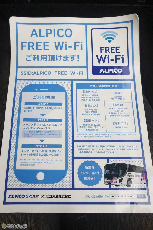 新宿~長野線 プライムシート  アルピコのWi-Fiあり。登録すると1時間ずつ使えます