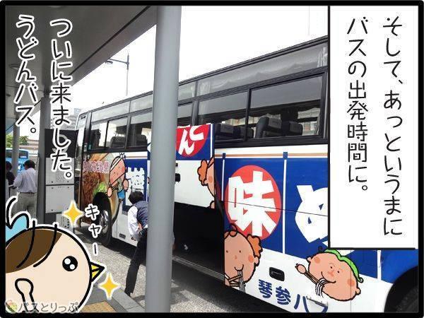 そして、あっというまにバスの出発時間に。ついに来ました。うどんバス。
