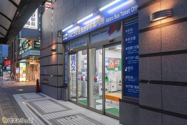 アルピコ交通長野駅前案内所