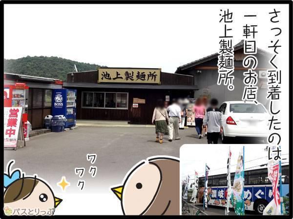 さっそく到着したのは一軒目のお店、池上製麺所。